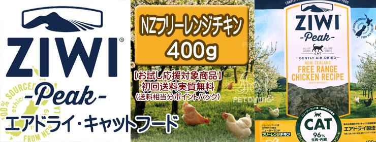 ジウィピーク エアドライ・キャットフード NZフリーレンジチキン 400g