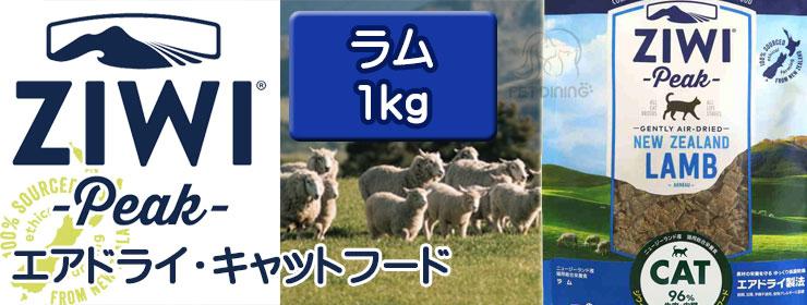 ジウィピーク エアドライ・キャットフード ラム 1kg