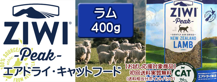 ジウィピーク エアドライ・キャットフード ラム 400g