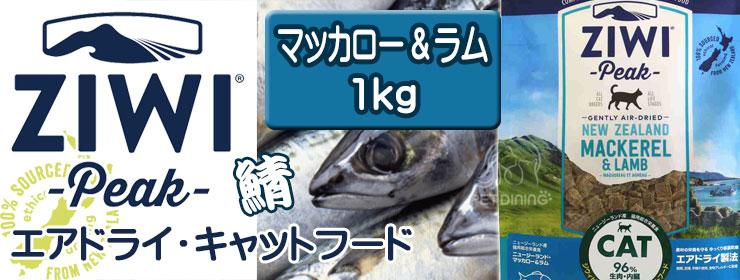 ジウィピーク エアドライ・キャットフード マッカロー&ラム 1kg