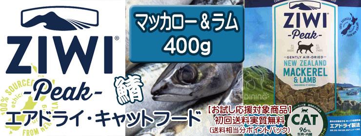 ジウィピーク エアドライ・キャットフード マッカロー&ラム 400g