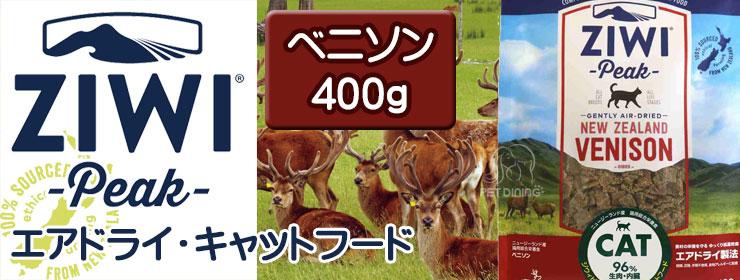 ジウィピーク エアドライ・キャットフード ベニソン 400g