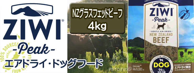 ジウィピーク エアドライ・ドッグフード NZグラスフェッドビーフ 4kg