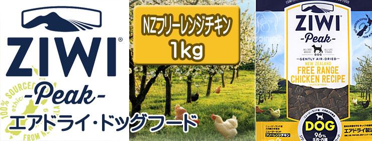 ジウィピーク エアドライ・ドッグフード NZフリーレンジチキン 1kg