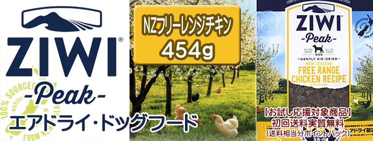 ジウィピーク エアドライ・ドッグフード NZフリーレンジチキン 454g
