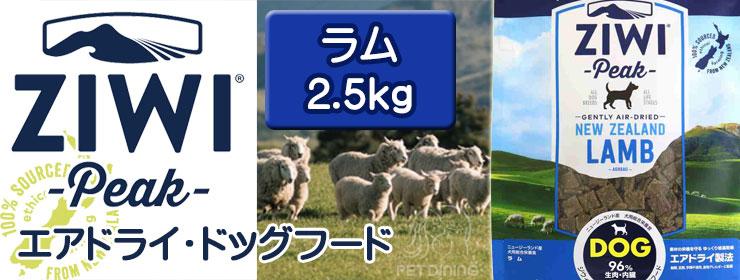 ジウィピーク エアドライ・ドッグフード ラム 2.5kg