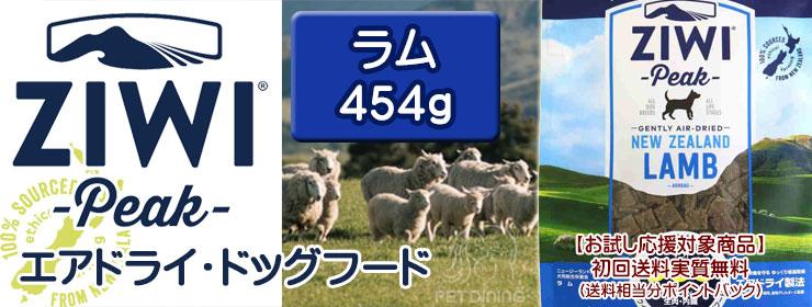 ジウィピーク エアドライ・ドッグフード ラム 454g
