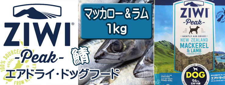ジウィピーク エアドライ・ドッグフード マッカロー&ラム 1kg