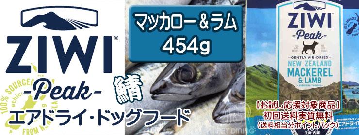 ジウィピーク エアドライ・ドッグフード マッカロー&ラム 454g