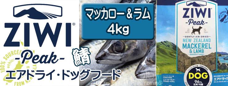 ジウィピーク エアドライ・ドッグフード マッカロー&ラム 4kg