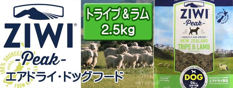 ジウィピーク エアドライ・ドッグフード トライプ&ラム 2.5kg