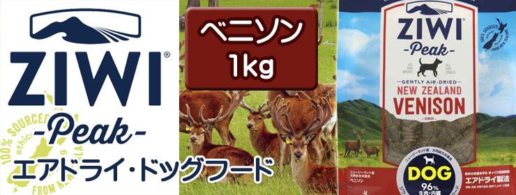 ジウィピーク エアドライ・ドッグフード ベニソン 1kg