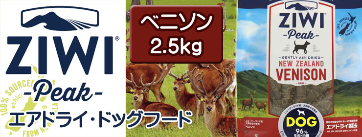 ジウィピーク エアドライ・ドッグフード ベニソン 2.5kg