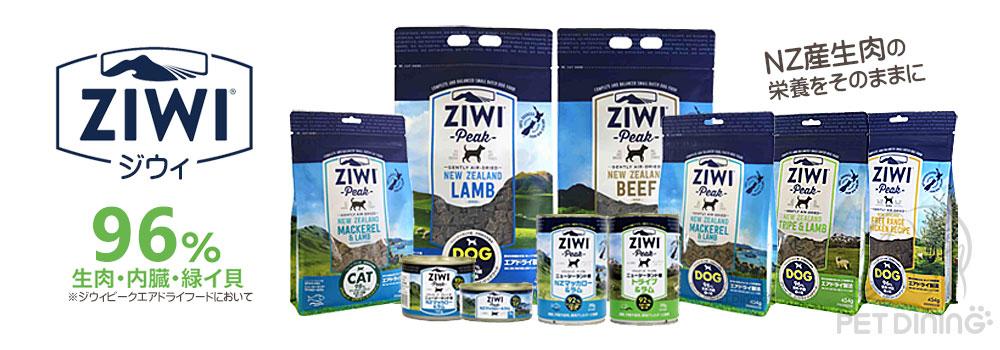 ジウィ/ジウィピーク NZ産自然放牧の生肉の栄養がそのまま含まれるプレミアムフード
